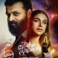 Sufiyum Sujatayum (2020) Malayalam Full Movie HD (हिंदी And English Subtitles)