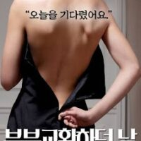 18+ The Day The Couple Exchanged 2020 Korean Movie 720p HDRip Download