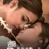 Riti Riwaj ( Pinjara ) 2021 Ullu Hindi Web Series 720p HDRip 700MB x264