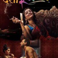 Desi Romeo 2019 Primeflix Hindi S01 Complete Web Series HDRip 450MB
