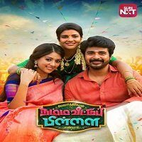 Ek Hazaaron Mein Meri Behna Hai (NVP 2021) Hindi Dubbed Full Movie Watch Download