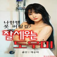A well-established helper 2021 Korean Movie 720p | 480p WEB-DL x264
