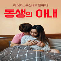 Brother's wife 2021 Korean Movie 720p | 480p WEB-DL x264