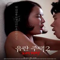 Lewd House 2 Slave Contract 2021 Korean Movie 720p | 480p WEB-DL x264