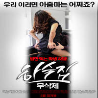 Boarding House (No Deleted) 2021 Korean Movie 720p | 480p WEB-DL x264