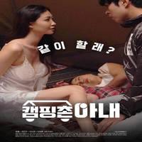 Camping Village Wife 2021 Korean Movie 720p | 480p WEB-DL x264