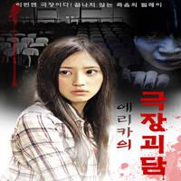 Erica's Theatrical Story 2021 Korean Movie WebRip x264