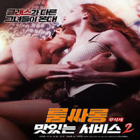 Room Salon Delicious Service 2 2021 Korean Movie 720p | 480p WEB-DL x264