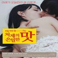 Sister-in-law's Secret Taste 2021 Korean Movie 720p | 480p WEB-DL x264