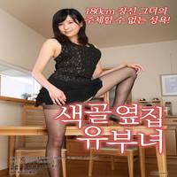 The married Woman Next Door 2021 Korean Movie WEB-DL x264