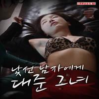 She Gave It To A Strange Man (2021) Korean WEB-HD x264