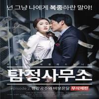 Detective Office-Princess 2021 Korean Movie WEB-DL x264