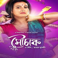 Mouchak S01 (2021) Bengali Series WEB-HD
