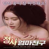 Love affair Mom's Friend (2021) Korean 720p | 480p WEB-HD x264