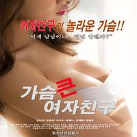 Busty Girlfriend (2021) Korean 720p | 480p WEB-HD x264