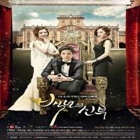 Download Bride of the Century (Season 1) Korean Drama Series {Hindi Dubbed} 720p HDRip [350MB]